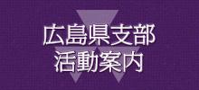 2019年度 同志社校友会広島県支部 役員・顧問・幹事 一覧表